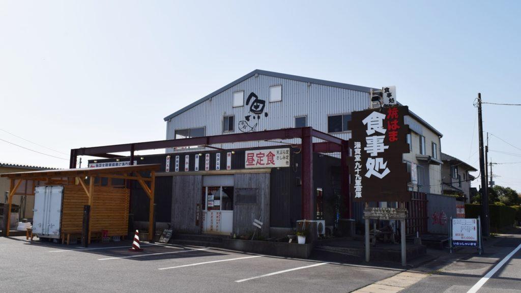 千葉県からの時短要請により、営業時間を一時変更します。